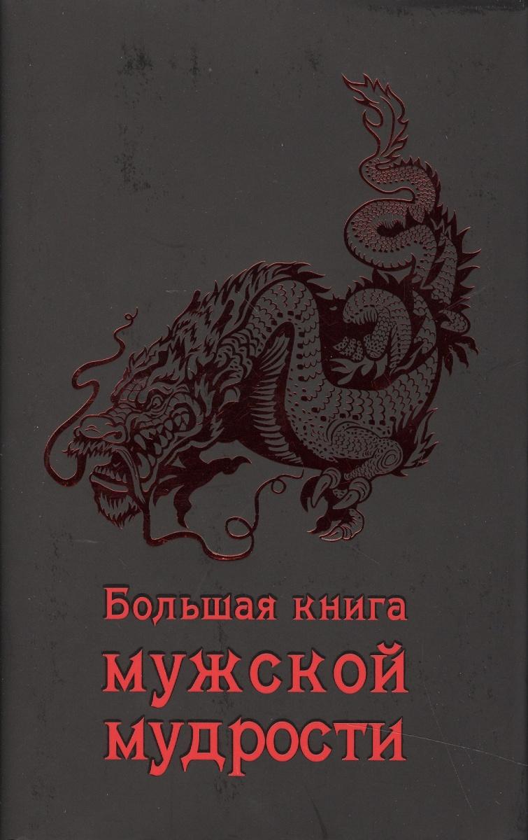 Серов А. (ред.) Большая книга мужской мудрости инна криксунова большая книга женской мудрости