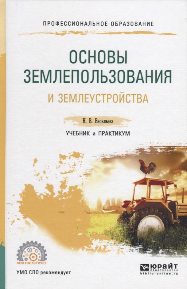 Основы землепользования и землеустройства. Учебник и практикум