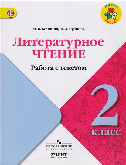 Бойкина М.: Литературное чтение. 2 класс. Работа с текстом. Учебное пособие для общеобразовательных организаций