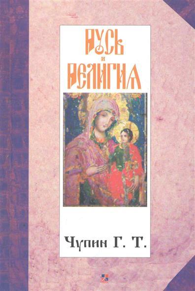 Чупин Г. Русь и религия