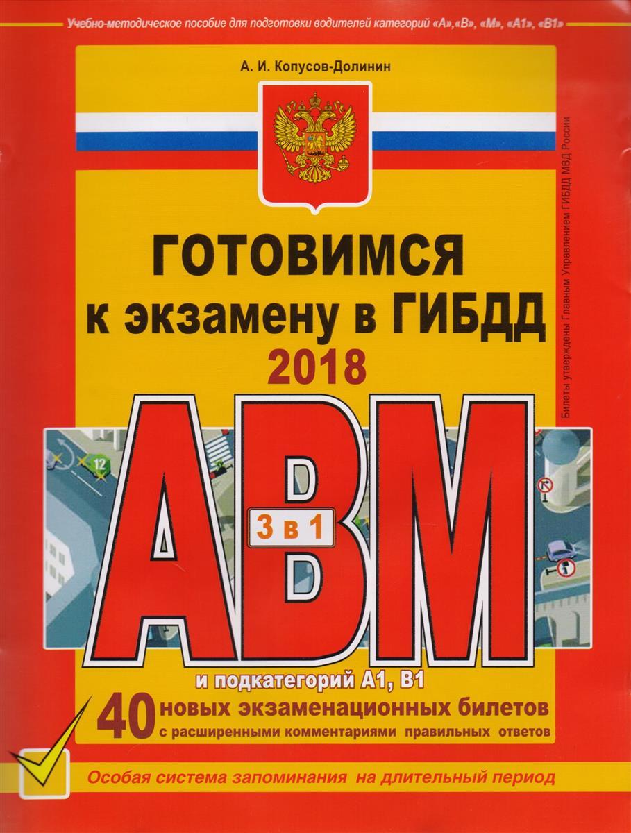 Готовимся к экзамену в ГИБДД 2018. Категории АВM и подкатегории A1, B1