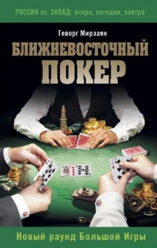 Ближневосточный покер. Новый раунд Большой Игры