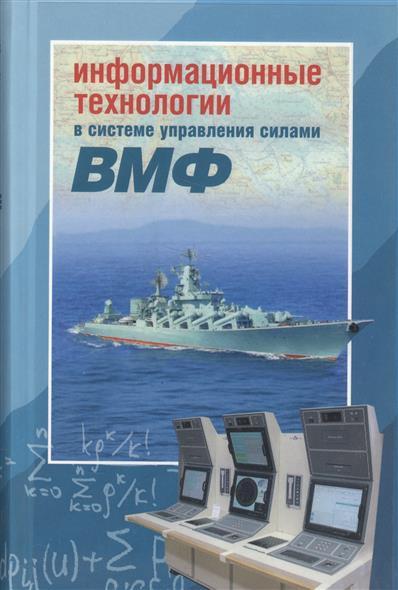Информационные технологии в системе управления силами ВМФ
