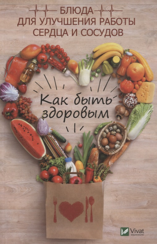 Климова Т. Как быть здоровым. Блюда для улучшения работы сердца и сосудов руцкая т в заболевания сердца и сосудов