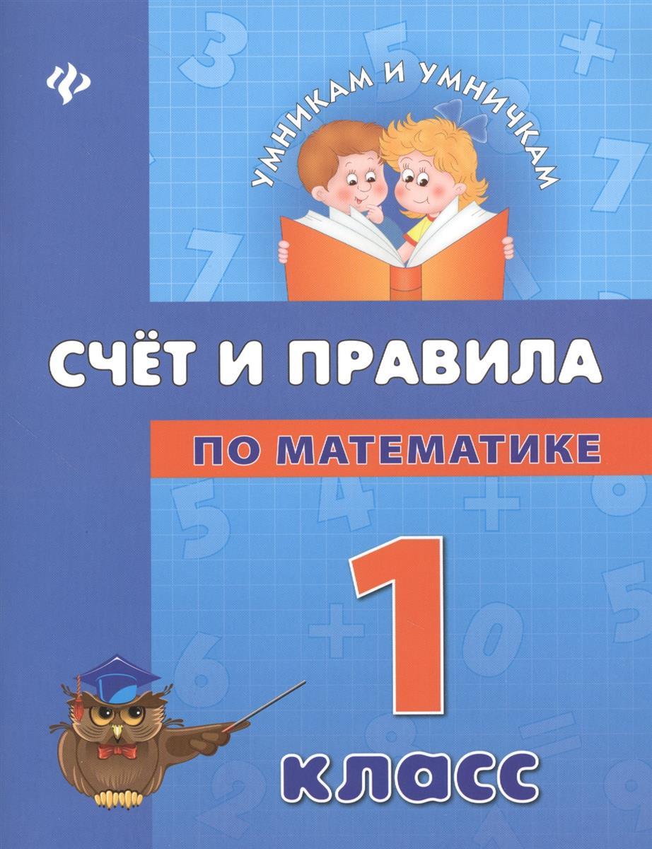 Коротяева Е. Счет и правила по математике. 1 класс коротяева елизавета валентиновна счет и правила по математике 1 класс