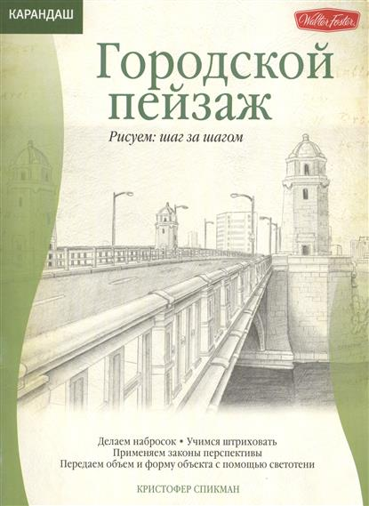 Городской пейзаж. Учебное пособие