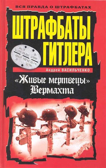 Штрафбаты Гитлера Живые мертвецы Вермахта