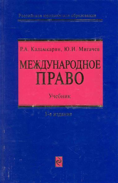 Международное право Учеб.