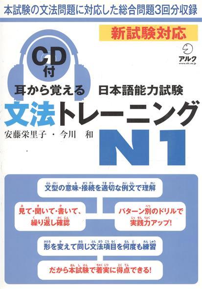 Andou Sakai, Imagawa Yawara Подготовка к квалификационному экзамену по японскому языку (JLPT) на уровень N1 по грамматике (+CD) (книга на японском языке) sakai stan usagi gallery edition 1