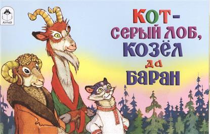 Толстой А. Кот - серый лоб, козел да баран пошел козел на базар