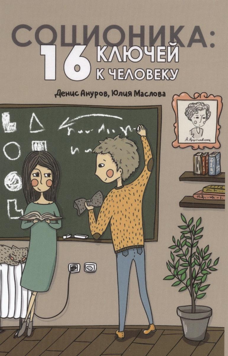 Ануров Д., Маслова Ю. Соционика: 16 ключей к человеку д ю сивков парадоксы аутоиммунитета предисловие к переводу эда коэна