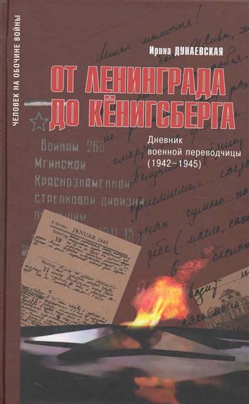 От Ленинграда до Кенигсберга Дневник военной переводчицы