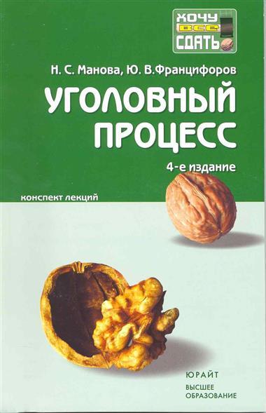 Манова Н., Францифоров В. Уголовный процесс н с манова уголовный процесс учебник