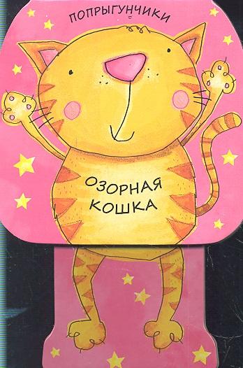 Бурмистрова Л.: Озорная кошка