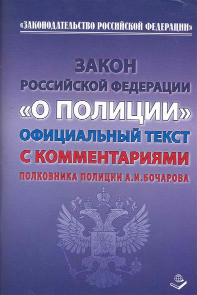 Закон РФ О полиции