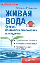 Живая вода Секреты клеточного омоложения и похудения