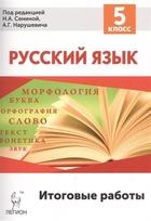 Русский язык. Итоговые работы. 5 класс.