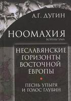 Неславянские горизонты Восточной Европы. Песнь упыря и голос глубин