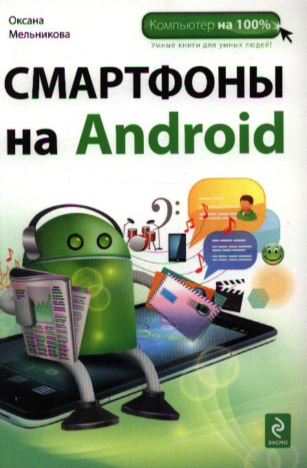 Мельникова О. Смартфоны на Android