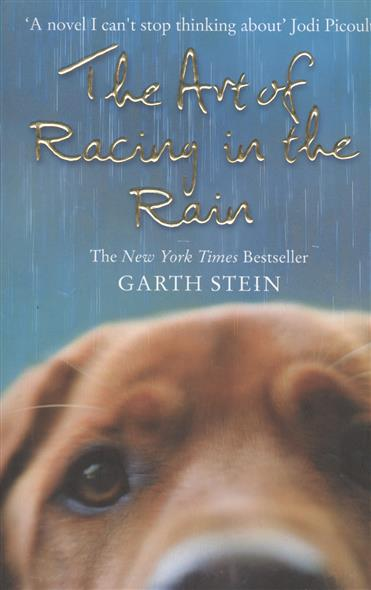 Stein G. The Art of Racing in the Rain. A Novel kickass kuties the art of lisa petrucci