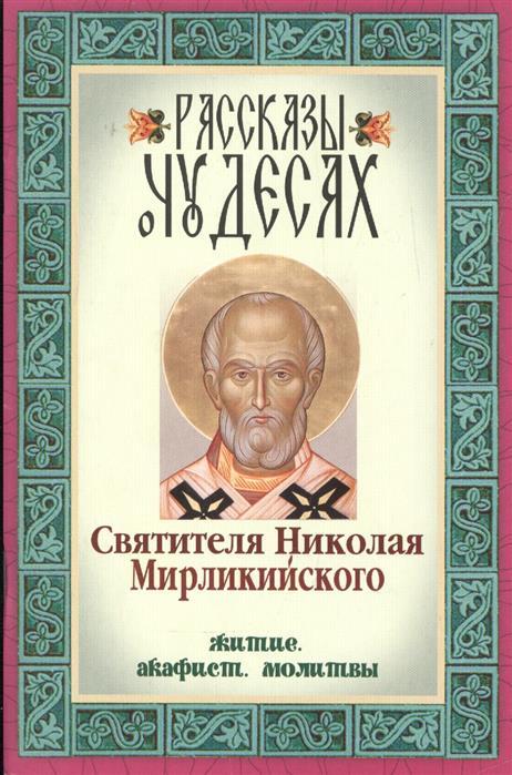 Рассказы о чудесах святителя Николая Мирликийского. Житие. Акафист. Молитвы