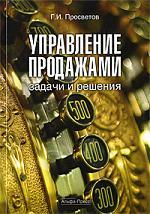 Просветов Г.И. Управление продажами Задачи и решения Учебно-практ. пос.