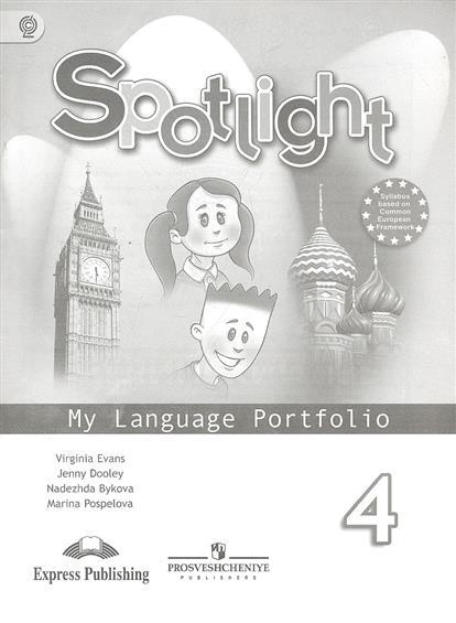 Английский язык. Языковой портфель. 4 класс. Пособие для учащихся общеобразовательных учреждений. 5-е издание