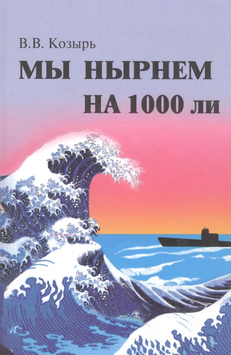 Козырь В. Мы нырнем на 1000 ли