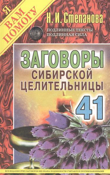 Степанова Н. Заговоры сибирской целительницы. Выпуск 41