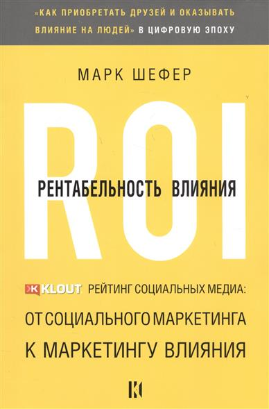 Шефер М. Рентабельность влияния. Рейтинг социальных медиа: от социального маркетинга к маркетингу влияния ISBN: 9785416000288