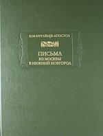Муравьев-Апостол И. Письма из Москвы в Нижний Новгород