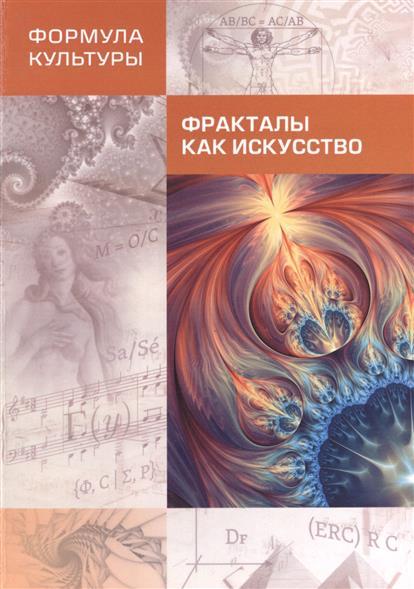 цены Николаева Е. (сост.) Фракталы как искусство. Сборник статей