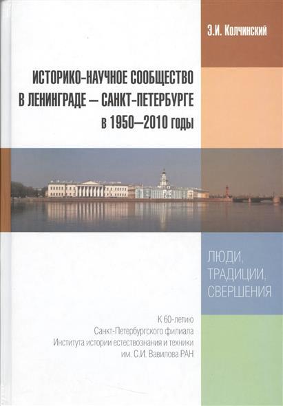 Историко-научное сообщество в Ленинграде - Санкт-Петербурге в 1950-2010 годы. Люди, традиции, свершения