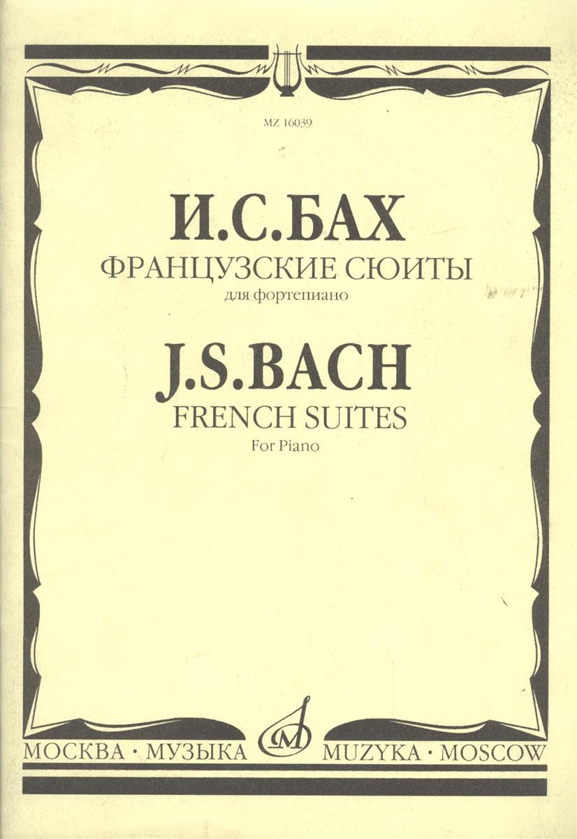 купить Бах И. Французские сюиты для фортепиано по цене 334 рублей