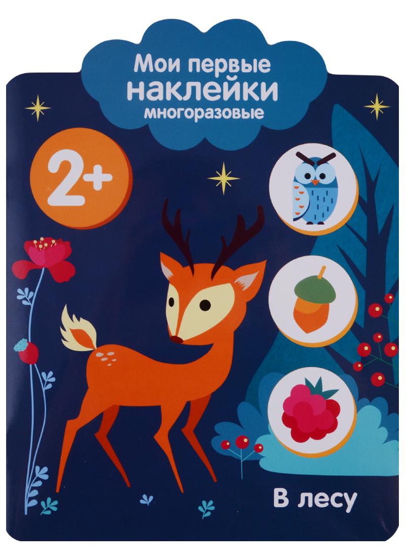 Шведова М., Куранова Е. (худ.) В лесу. Мои первые наклейки многоразовые шведова м ефремова е куранова е илл наклейки для самых маленьких вып 25 ежик