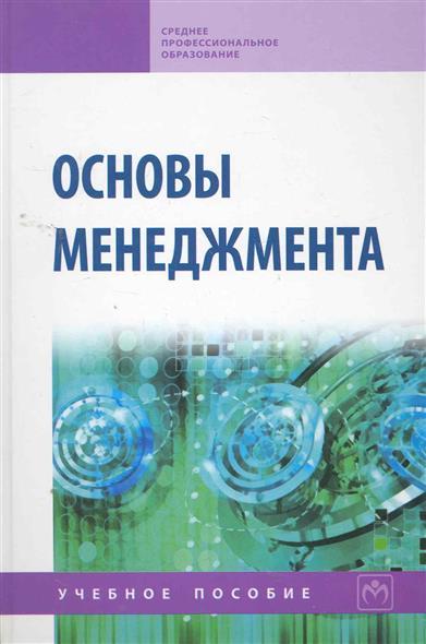 Репина Е. и др. Основы менеджмента Учеб. пос.