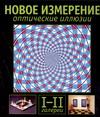 Новое измерение Оптические иллюзии Галереи 1-2