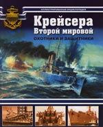 Крейсера Второй мировой Охотники и защитники
