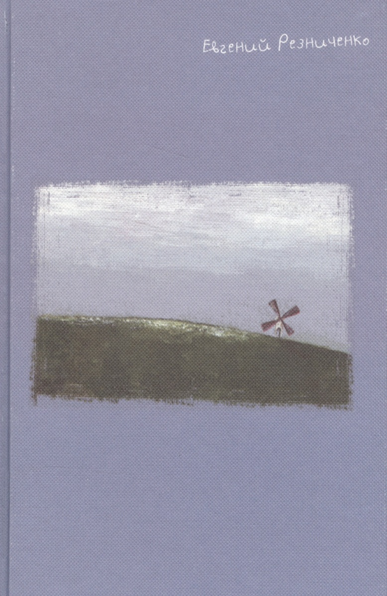 Резниченко Е. Стихотворения и песенки на всякий случай ISBN: 9785919220046 носочки нз на всякий случай а вдруг… canned socks white 416147