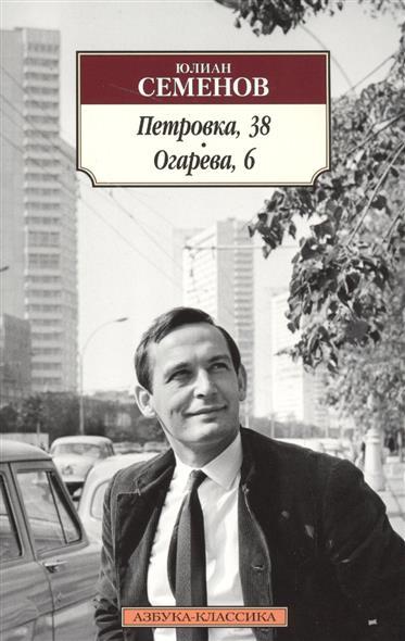 Семенов Ю. Петровка, 38. Огарева, 6 семенов ю с петровка 38 огарева 6 репортер