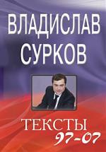 Сурков В. Тексты 97-07 павел сурков травелог