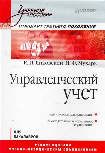 Янковский К.: Управленческий учет Станд. третьего покол.
