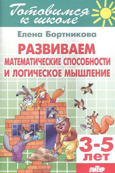 Бортникова Е. Развиваем математические способности и логическое мышление. 3-5 лет