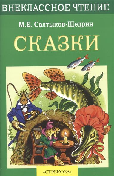 Салтыков-Щедрин М. Сказки салтыков щедрин м сказки