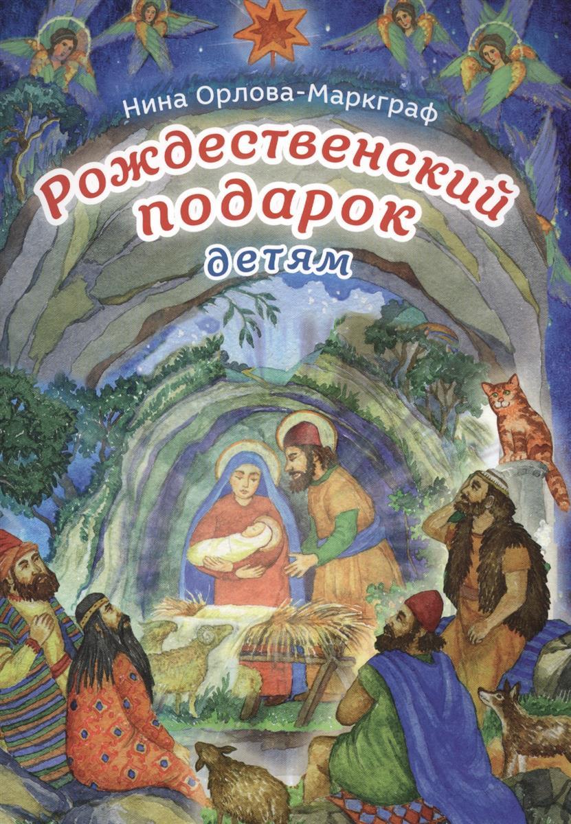 Орлова-Маркграф Н. Рождественский подарок детям bb1 детям