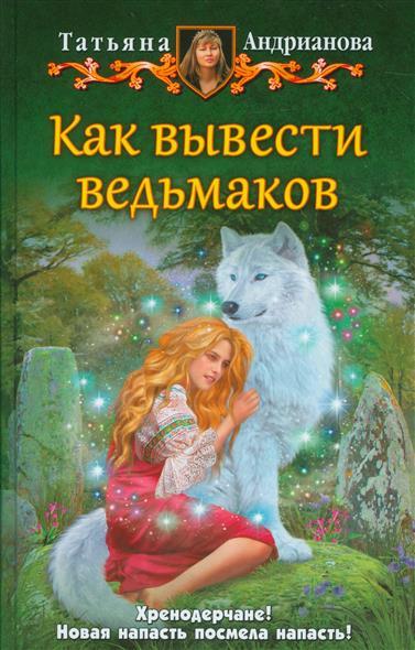 Андрианова Т. Как вывести ведьмаков