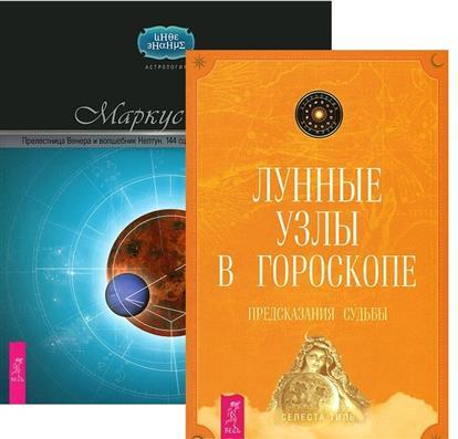 Лунные узлы в гороскопе+Прелестница Венера (комплект из 2 книг)