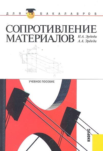 Сопротивление материалов Уч. пос.