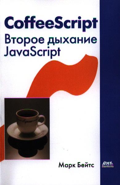 Бейтс М. CoffeeScript. Второе дыхание JavaScript метлицкая м второе дыхание
