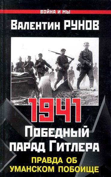 1941 Победный парад Гитлера Правда об Уманском побоище